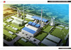 沂水县热电有限责任公司热电联产改扩建工程